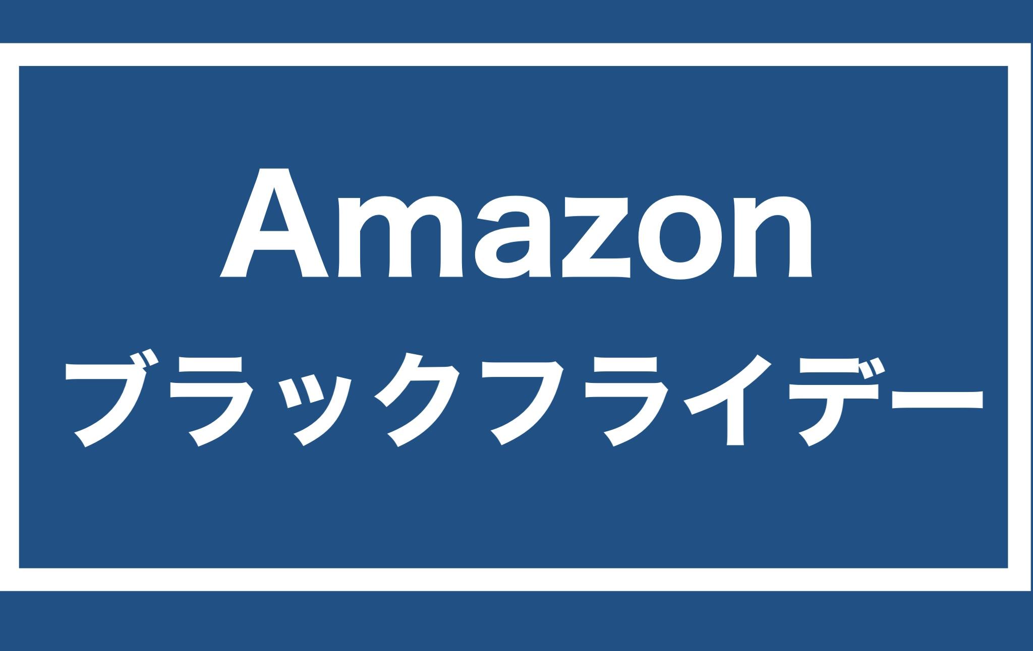 セール 時期 2020 amazon 【プライムデー2020】Amazonのセールはいつ?どれくらいお得?【買うべきオススメ商品】