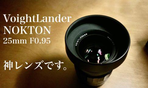 VoightLander NOKTON 25mm F0.95レンズ