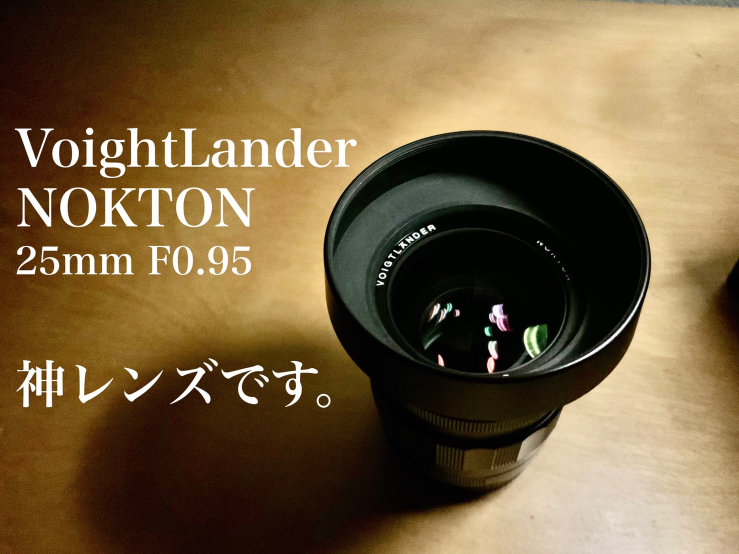 VoightLander NOKTON 25mm F0.95レンズ