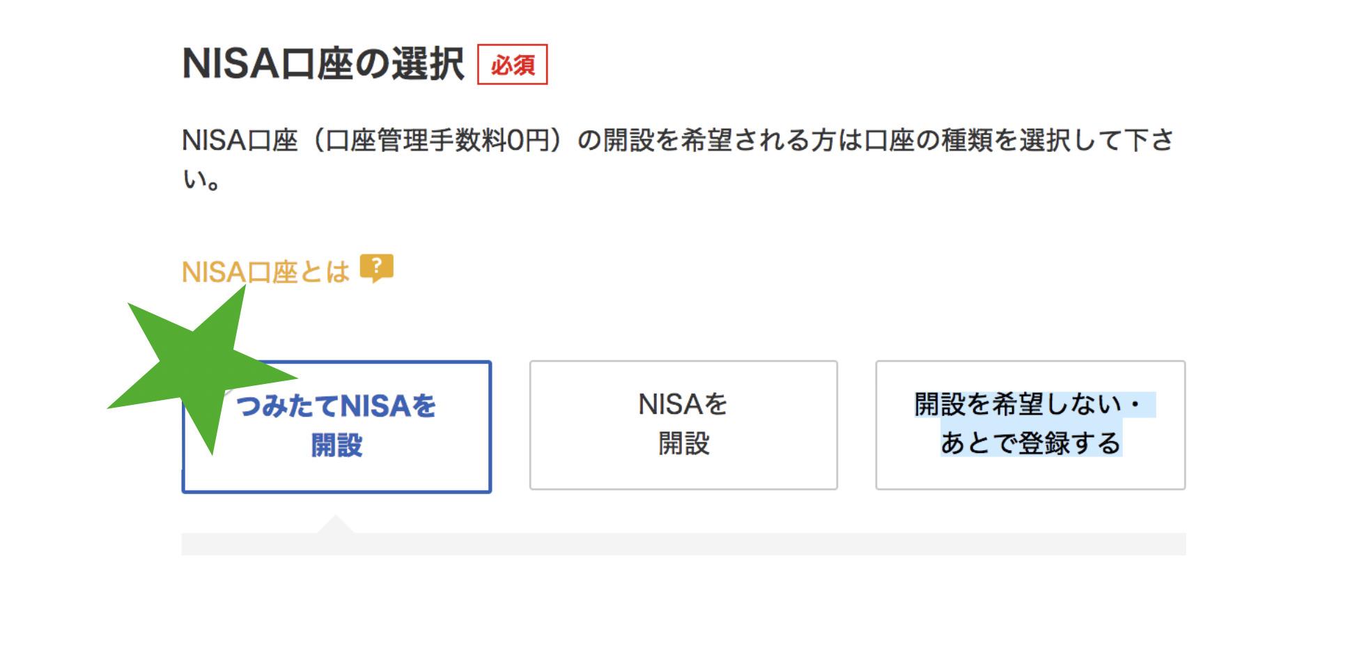 楽天証券 NISA