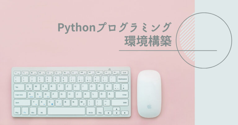 Python プログラミング インストール