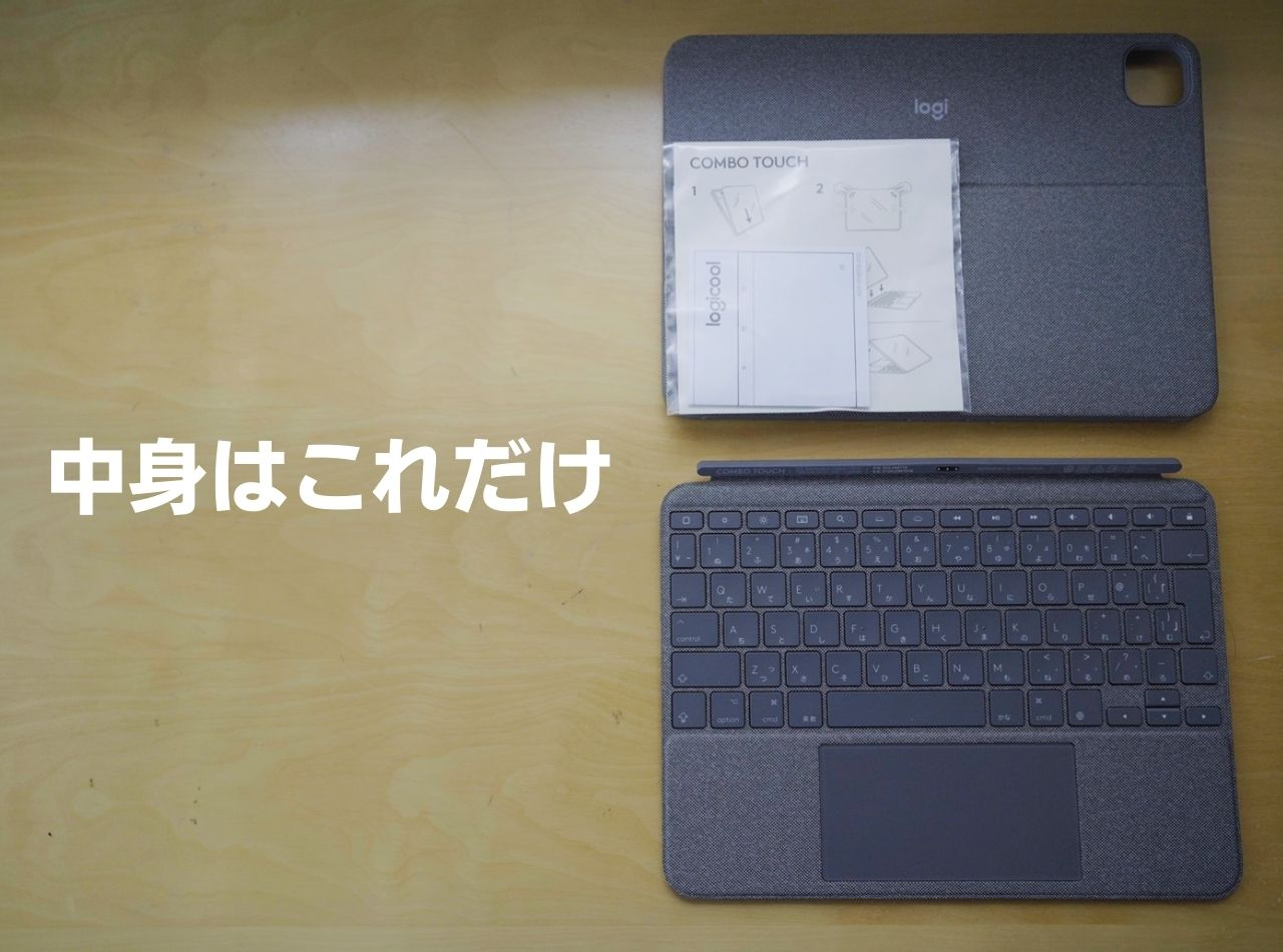 Logicool Combo Touch レビュー 2