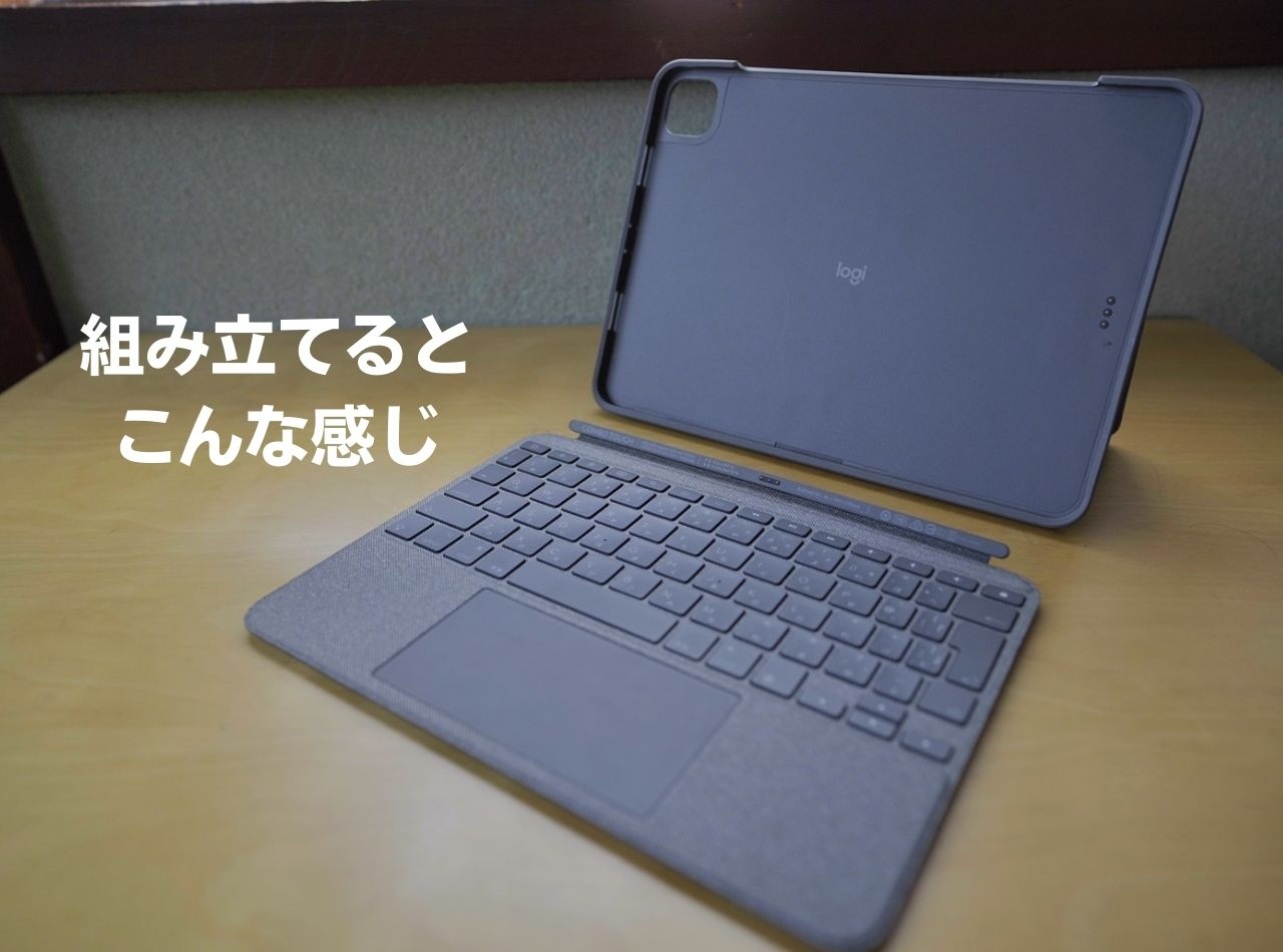 Logicool Combo Touch レビュー 3