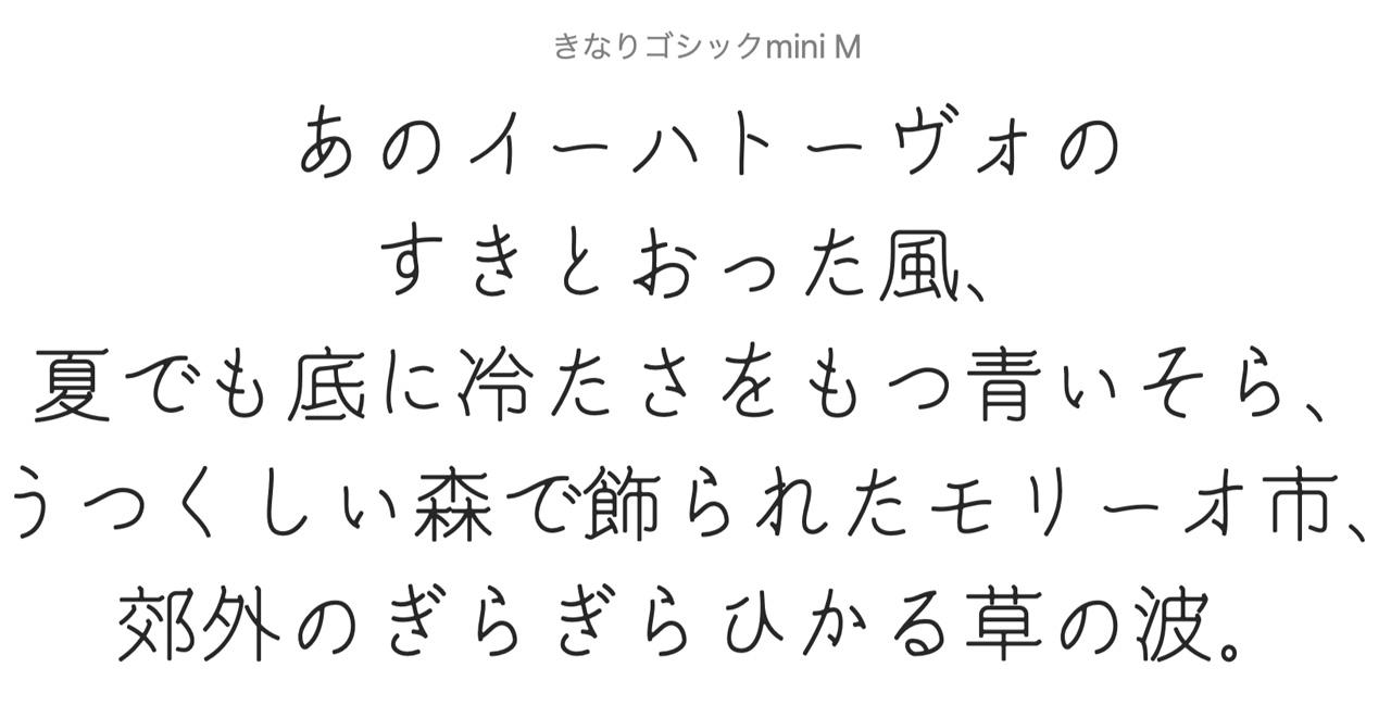 kinari きなりゴシック 2